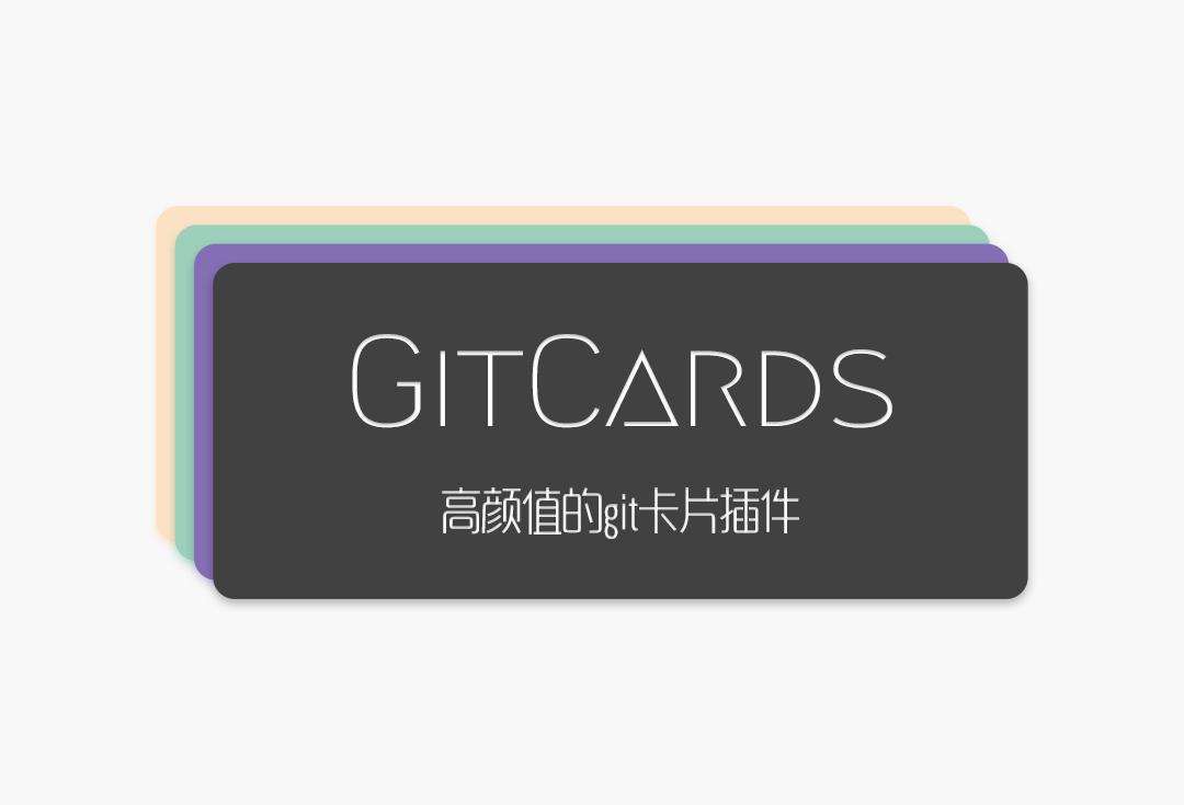 gitCards,在你的博客中插入git卡片